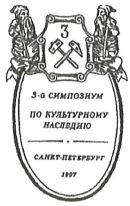 logo_Erbe03_st_Petersburg_www